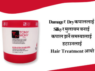 Hair treatment cream with Collagen and Keratin